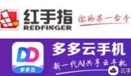 两大云挂机软件良心评测多多云手机和红手指哪个好用