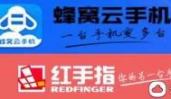 蜂窝云手机和红手指哪个好用,便宜,流畅