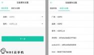 河马云手机一键新机介绍:配套服务单独收费