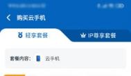 """云手机新品牌评测:新人""""FF""""市场内容少,有上传功能"""