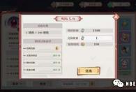 狐妖小红娘手游经济系统评测,上架交易可以自给自足