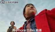苹果用iPhone11Pro拍的新春短片《女儿》,年味十足