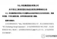 TCL更名科技,集团战略重新布局,新年将春耕手机业务