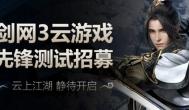 剑网3云游戏先锋测试报名中,云客户端支持多个系统