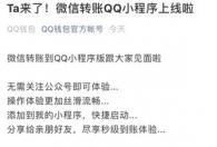 微信能转账到qq钱包吗?4.1号起可以了