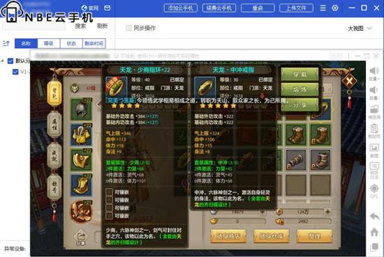 云手机玩RPG手游赚钱方法,天龙手游挂机刷装备卖rmb