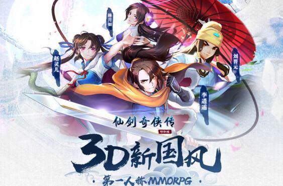 又一款大型3D仙侠题材类手游,仙剑奇侠传移动版10.16日内测