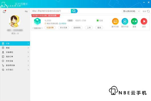 蓝光云手机怎么样?官网下载虚拟设备真实测评