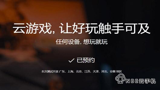 《剑灵》云游戏内测体验招募中,2020年2月6日上线