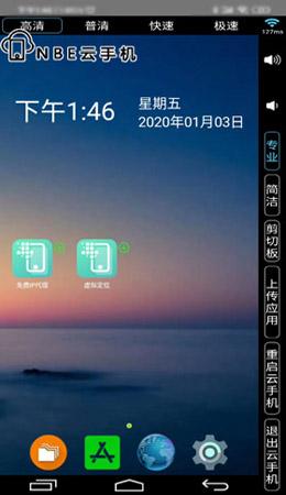 2020年新出的云手机软件排行榜