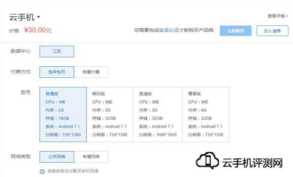 华云云手机介绍,配置与价格及常见问题
