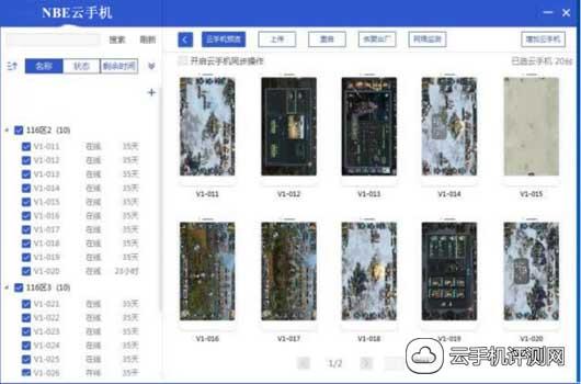 看这里!云端玩手机游戏的app,良心品牌不同优势分析
