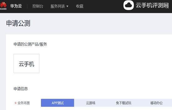华为云鲲鹏云手机官网、价格及购买教程